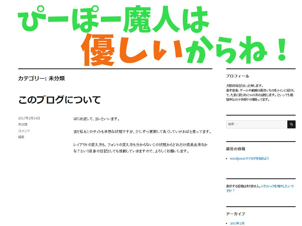 wordpressでブログ画像