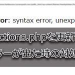 ワードプレスのfunctions.phpの修正