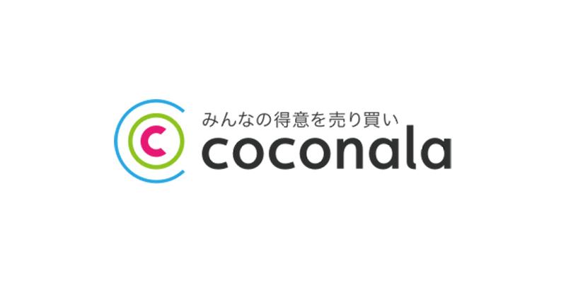 「ココナラ」の画像検索結果