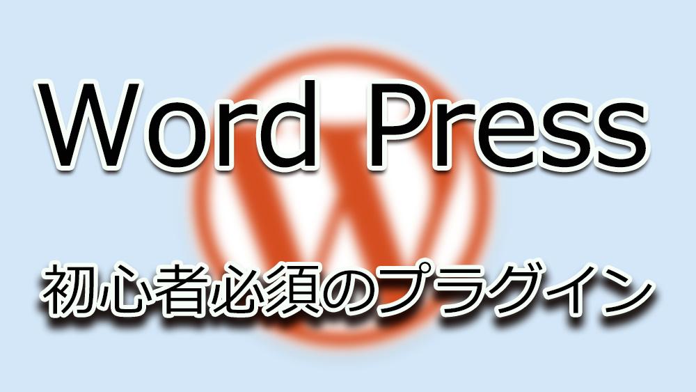 wordpressのプラグイン