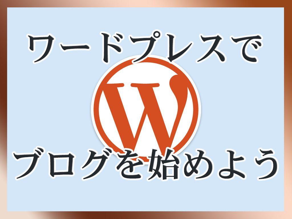 ワードプレスでブログを始めよう