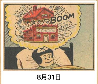 8月31日